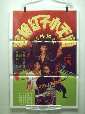 KID WITH A TATTOO shaw brothers poster 1980