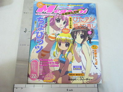 MEGAMI MAGAZINE 8/2002 27 Chobits Book Japan Japanese Anime Manga *