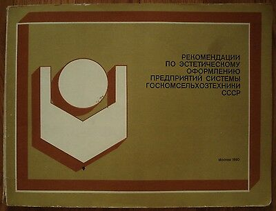 Design of Agricultural machinery enterprises Soviet Russian Brand book 1980