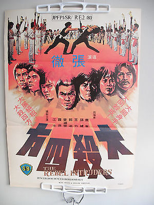 REBEL INTRUDERS shaw brothers poster 1980   VENOMS