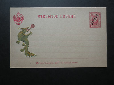 Russian Office in China 1903 Mint 3k Stationery Card with Dragon, Rare