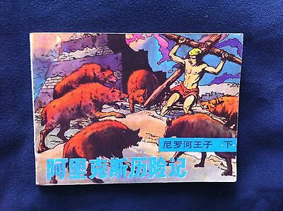 Alix Le Prince Du Nil Martin Chinese Edition Chinois Chine Journal De Tintin