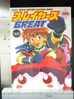 SLAYERS GREAT Movie Edition Art work Fanbook Book Japan Japanese Retro FJ353x*