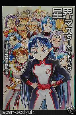 JAPAN Crest Banner of the Stars Seikai Master Guide Book OOP