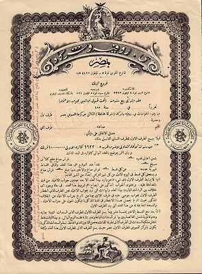 EGYPT : Y ROFE old bond certificate not issued ( Finance Institute / Suez ) DECO