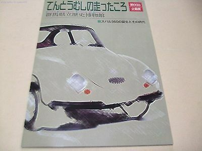 Subaru 360 Its Development and The Time Exhibition Rare Illustrated Catalogue
