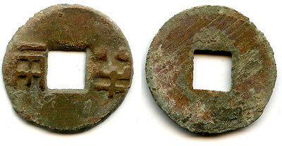 Ban-liang cash of Emperor Wen (180-157 BC) w/rain lines on reverse, W.Han, China