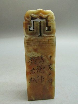 Chinese Shou Shan Stone Carved Chop Stamp / Seal