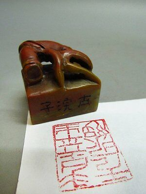 Chinese Shou Shan Stone Carved Bamboo Chop Stamp / Seal