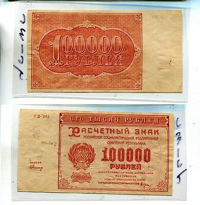Russia 100,000 Rubles 1921 Currency  Note Xf 6316J