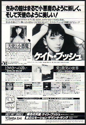 1978 Kate Bush The Kick Inside JAPAN album promo press ad / print advert k6m
