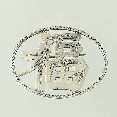 Chinese Character Brooch - Silver Wealth Fortune Vintage Pin Asian