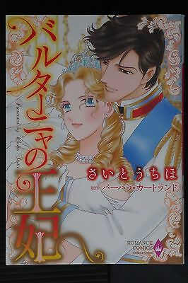 JAPAN Chiho Saito manga: The Queen Saves The King