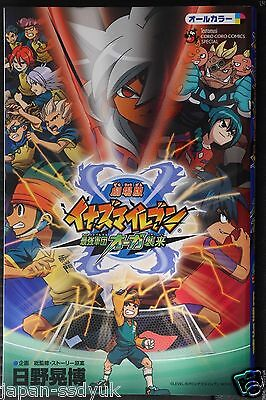 JAPAN Inazuma Eleven: Saikyo Gundan Oga Shurai All Color Film Comic