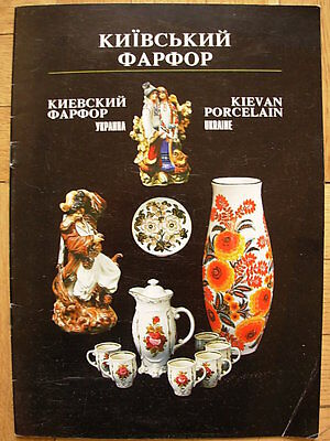 Kiev Plant of ceramic artwares Catalogue Ukrainian Porcelain vase sculpture