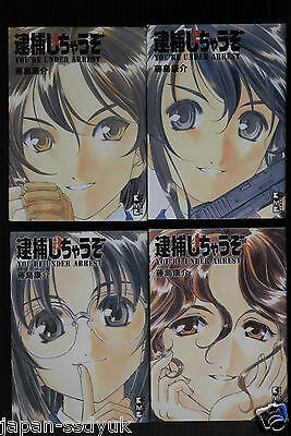 JAPAN You're Under Arrest Manga 1~4 Complete Set Fujishima