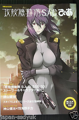 JAPAN Ghost in the Shell Book: Ghost in the Shell Stand Alone Complex Pia