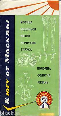 1970 Russian Travel Brochure with two maps of PLACES SOUTH OF MOSCOW
