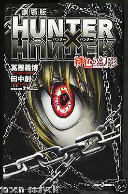 JAPAN Novel: Hunter X Hunter Phantom Rouge