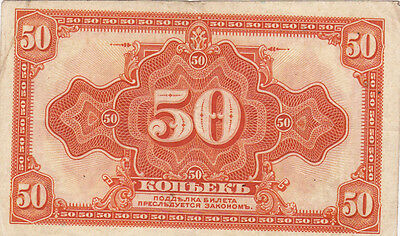 50 Kopek From 1919 Russia,siberia/army Of Kolchak/pick-S828!!vf!
