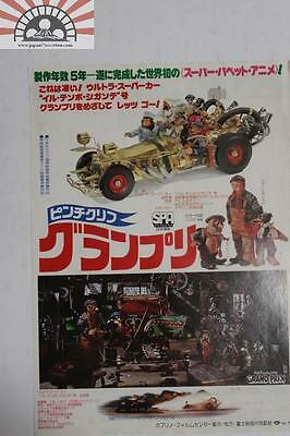 MCH29144 The Pinchcliffe Grand Prix Japan Movie Chirashi Mini Poster Flyer