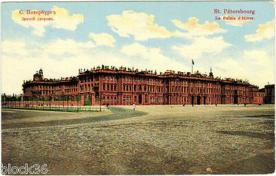 1910's Russian postcard WINTER PALACE in St.Petersburg
