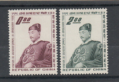 CHINA: TAIWAN 1962, Recovery of Taiwan set of 2 stamps. SG 444/445. MUH/MNH