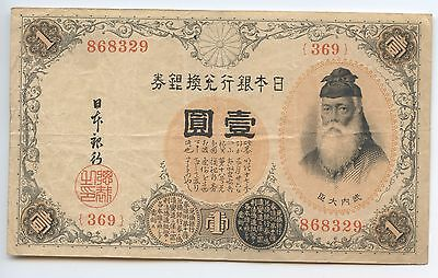 GB274 - Banknote Japan 1 Yen 1916 Pick#30 Convertible Silver Note Issue Nippon