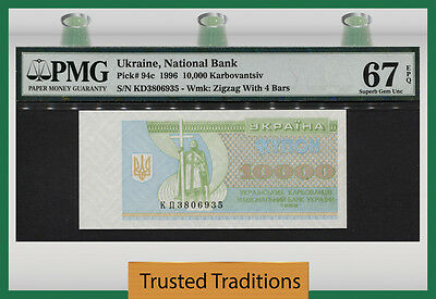 TT PK 94c 1996 UKRAINE NATIONAL BANK10000 KARBOVANTSIV PMG 67 EPQ