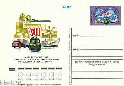 1977 Russian Postcard INTERNATIONAL CONFERENCE OF TRANSPORTS' WORKERS in Moscow
