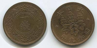 G7438 - Japan 1 Sen 1934 (Yr.9) Y#47 TOP Hirohito (Showa) Nippon