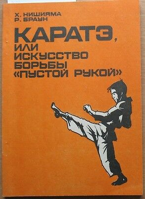 Russian Book Hand-to-hand Fight Wrestling Karate Fight Path Victory Mastery Old