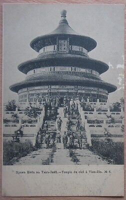 Chinese China Russian Photo POST CARD Temple Heaven Tianjin Soldier Pagoda Tower