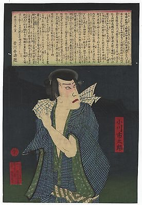 Unspecified, Japanese Gangster, Japanese Woodblock Print, Ukiyo-e