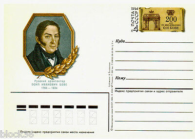 1984 Russian card 200 years since birth of Russian architect Osip Bove