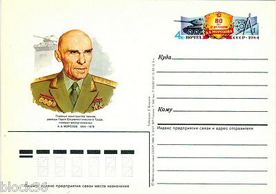 1984 Russian card 80 years to A.MOROZOV - CHIEF- CONSTRUCTOR OF SOVIET TANKS