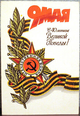1985 Soviet Russian folding card 40 YEARS TO GREAT VICTORY!