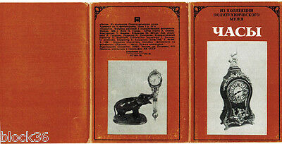 1986 CLOCKS ЧАСЫ from Museum Collection 14 Russian cards in folder