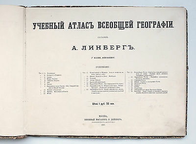 1896 Imperial Russian LINBERG Antique Atlas Book with 30 Color Maps