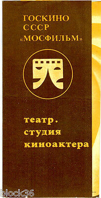1985 Russian Program THE STUPID LADY ДУРОЧКА by Lope de Vega in Moscow Theater