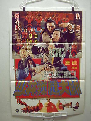 SHAOLIN PRINCE shaw brothers poster VERSION #1 1982