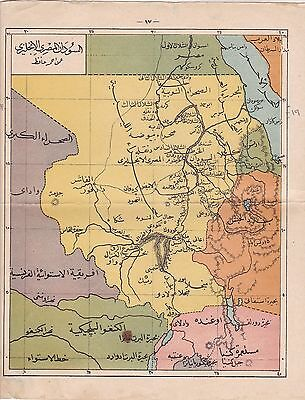 Egypt Old Map. British Egyptian Sudan Map Made By Ahmad Hafez