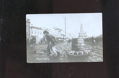 circa 1905 Russia photo postcard