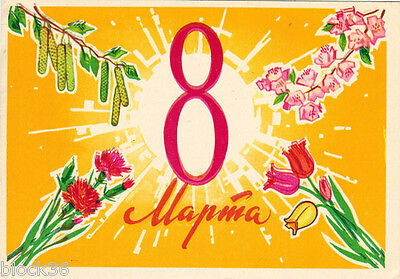 1962 Soviet Russian MARCH 8 card Different flowers in each corner