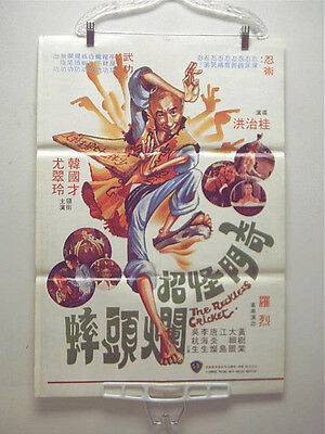 RECKLESS CRICKET poster shaw brothers 1979