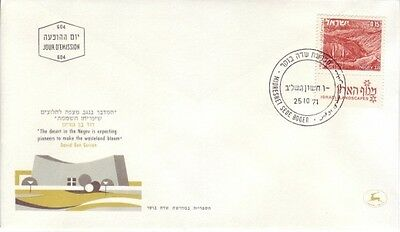 Israel - Landscapes (Series 1) (5no. FDC's) 1971-73