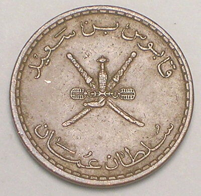 1975 Oman Omani 5 Baisa Crossed Swords Coin VF