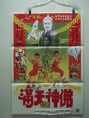GHOSTS GALORE shaw brothers poster 1982