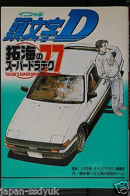 JAPAN Initial D Takumi no Super Driving Technic 77