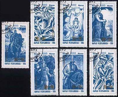 KYRGYZSTAN (06/1) 1995 Manas Epic Poem Used 7 diff. Stamps! Gift Your Children!